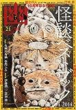 幽 Vol.21 2014年 08月号 [雑誌]