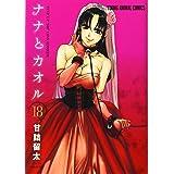 ナナとカオル 18 (ヤングアニマルコミックス)