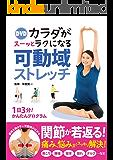 DVD カラダがスーッとラクになる 可動域ストレッチ【DVD無しバージョン】