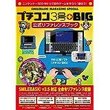 プチコン3号+BIG 公式リファレンスブック : SMILEBASIC MAGAZINE SPECIAL
