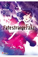 Fate/strange Fake(6) (電撃文庫) Kindle版
