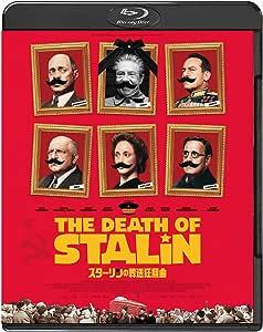 【メーカー特典あり】スターリンの葬送狂騒曲 (プレス付) [Blu-ray]