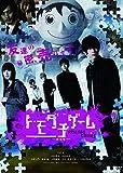 トモダチゲーム 劇場版 [DVD]