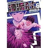漂流ネットカフェ : 6 (アクションコミックス)