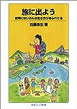 旅に出よう-世界にはいろんな生き方があふれてる (岩波ジュニア新書)