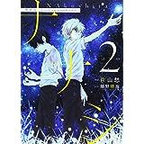 ナナシ ~ナくしたナにかのさがシかた~ 2 (2巻) (ヤングキングコミックス)
