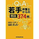 Q&A若手弁護士からの相談 374問