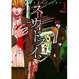 スーサイドライン 1 (バンブーコミックス タタン)