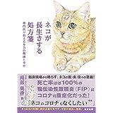 ネコが長生きする処方箋 専門医が教える本当の健康と幸せ
