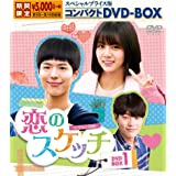 恋のスケッチ~応答せよ1988~スペシャルプライス版コンパクトDVD-BOX1 <期間限定>