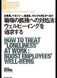 職場の孤独への対処法:ウェルビーイングを追求する DIAMOND ハーバード・ビジネス・レビュー論文
