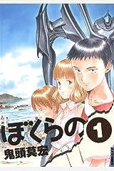ぼくらの(1) (IKKI COMIX) Kindle版