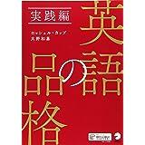 【例文音声DL付】英語の品格 実践編
