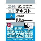 速修テキスト〈4〉運営管理〈2020年版〉 (TBC中小企業診断士試験シリーズ)