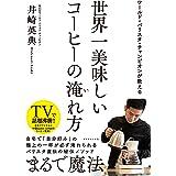 ワールド・バリスタ・チャンピオンが教える 世界一美味しいコーヒーの淹れ方