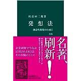 発想法 改版 創造性開発のために (中公新書)