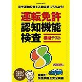運転免許認知機能検査模擬テスト (扶桑社ムック)