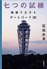 七つの試練 池袋ウエストゲートパーク14 (文春e-book)