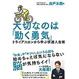 大切なのは「動く勇気」 トライアスロンから学ぶ快適人生術 (TWJ books)