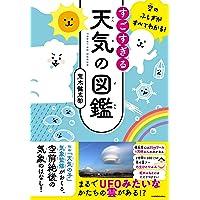 【Amazon.co.jp 限定】空のふしぎがすべてわかる! すごすぎる天気の図鑑(特典:オリジナルうつくしい空のスマホ…
