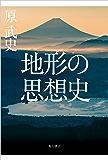 地形の思想史 (角川書店単行本)