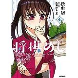 将棋めし 4 (MFコミックス フラッパーシリーズ)