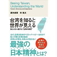 台湾を知ると世界が見える
