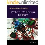 ビジネスアナリシスのためのRFP読本