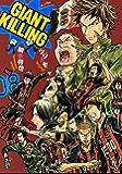 GIANT KILLING(8) (モーニングコミックス)