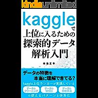 kaggleで上位に入るための探索的データ解析入門