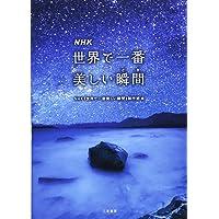 NHK 世界で一番美しい瞬間 (単行本)