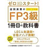 ゼロからスタート! 岩田美貴のFP3級1冊目の教科書 2020-2021年版