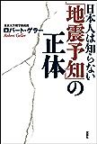 日本人は知らない「地震予知」の正体