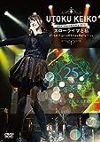 宇徳敬子 25th Anniversary 2018 スローライフと私~Let it go! UK Xmas Party…