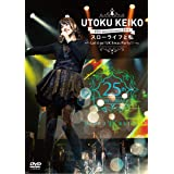 宇徳敬子 25th Anniversary 2018 スローライフと私~Let it go! UK Xmas Party!!~ [DVD]
