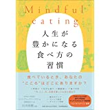 Mindful eating 人生が豊かになる食べ方の習慣