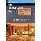 商店建築 特別企画 NEW STANDARD HOTEL [雑誌]