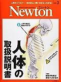Newton(ニュートン) 2020年 03 月号 [雑誌]