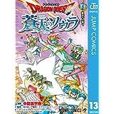 ドラゴンクエスト 蒼天のソウラ 13 (ジャンプコミックスDIGITAL)