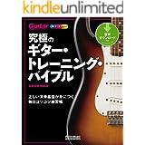 究極のギター・トレーニング・バイブル 正しい演奏基盤が身につく毎日コツコツ練習帳