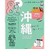 &TRAVEL 沖縄 2022【ハンディ版】 (アサヒオリジナル)