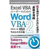 Excel VBAユーザーのためのWord VBA入門(2): Tableの基本編