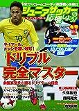 ジュニアサッカーを応援しよう 2018年 1月号 (DVD付)