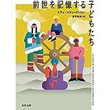 前世を記憶する子どもたち (角川文庫)