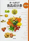 オールガイド食品成分表2018