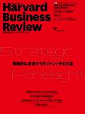 DIAMONDハーバード・ビジネス・レビュー 2020年9月号 [雑誌]