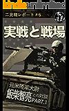 二見龍レポート#6 実戦と戦場-元米陸軍大尉飯柴智亮との対談- Part.1