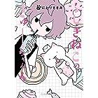 ふしぎねこのきゅーちゃん(4) (星海社コミックス)