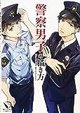 警察男子の描き方 (ニッチな描き方シリーズ)