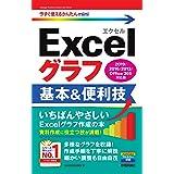 今すぐ使えるかんたんmini Excelグラフ 基本&便利技 [2019/2016/2013/Office 365対応版]